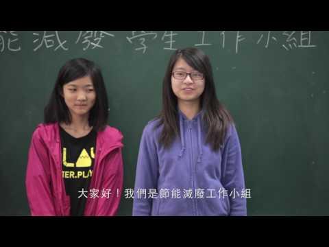 黑松綠+校園計畫-桃園市龍潭區龍潭國小成果影片